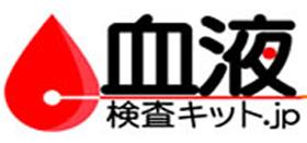 血液検査キット.jp