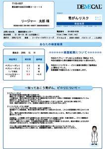 胃がんリスクチェック検査結果シート(陽性)