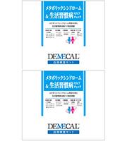メタボリックシンドローム&生活習慣病検査キット2個セット