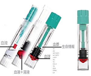 超微量血液分離システム