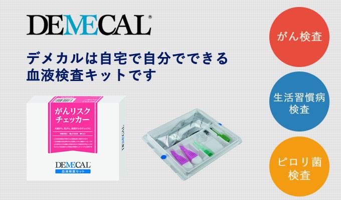 デメカルは自宅で自分でがんや糖尿病などの生活習慣病や、ピロリ菌の検査ができる在宅血液検査キットです