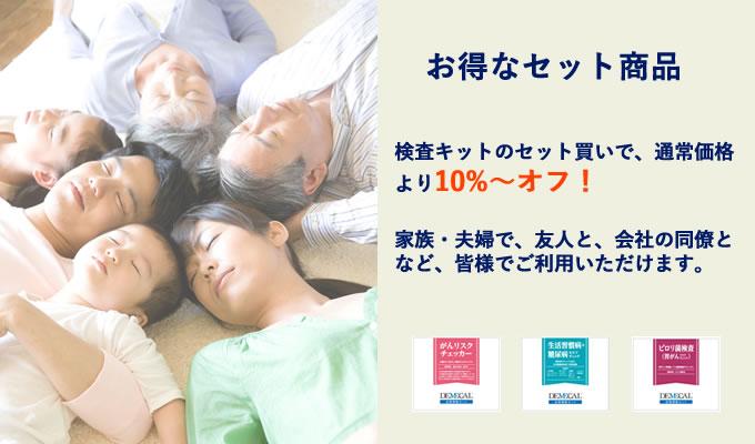 家族と、友人と、同僚と。お得な検査キットのセット商品あります。