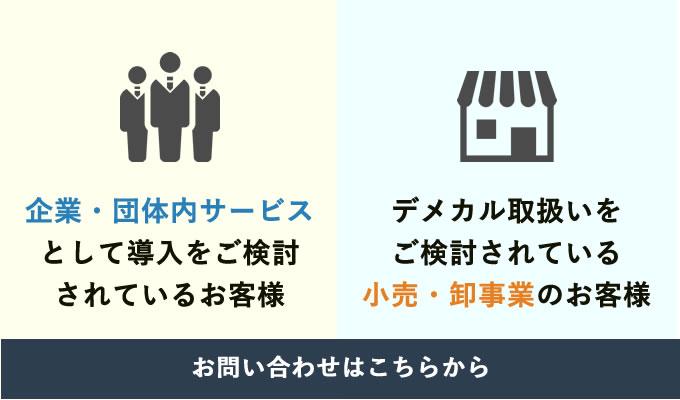 企業・団体内サービスとしてデメカルを導入を検討されているお客様。デメカル取り扱いをご検討されている小売・卸業者のお客様