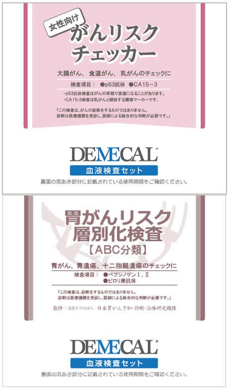 女性向けガンリスクチェッカー&胃がんリスク層別化検査結果セット