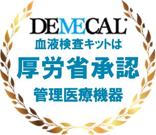 デメカル検査キットは厚生労働省承認管理医療機器